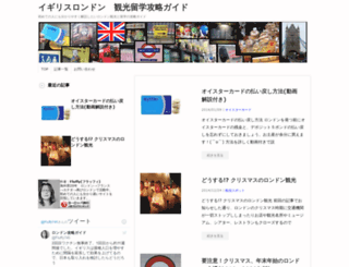 uk-kankou.com screenshot