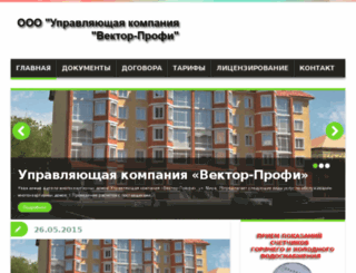 uk-vektor-profi.ru screenshot