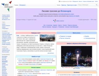uk.wikivoyage.org screenshot