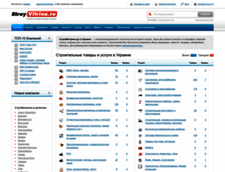 ukraina.stroyvitrina.ru screenshot
