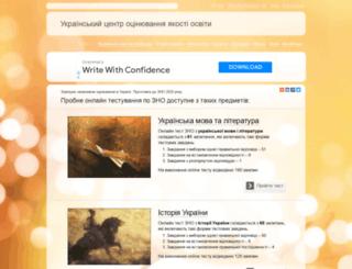 ukrainetest.com.ua screenshot