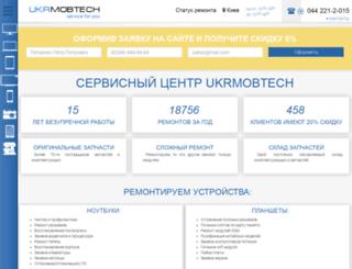 ukrmobtech.kiev.ua screenshot