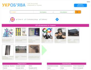 ukrobyava.com.ua screenshot