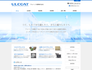 ulcoat.co.jp screenshot