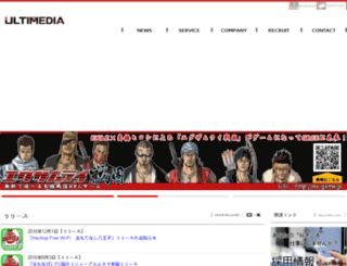 ultimedia.co.jp screenshot