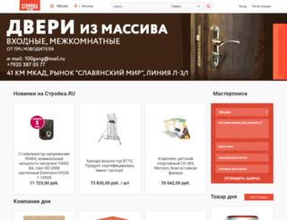 ulyanovsk.stroyka.ru screenshot