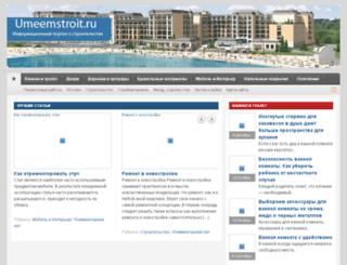 umeemstroit.ru screenshot
