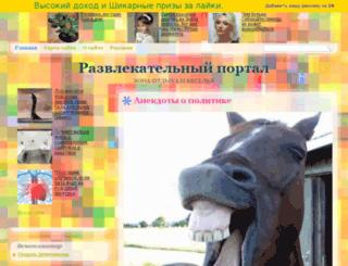 umor2013.ru screenshot
