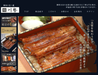 unagi-kawasei.com screenshot