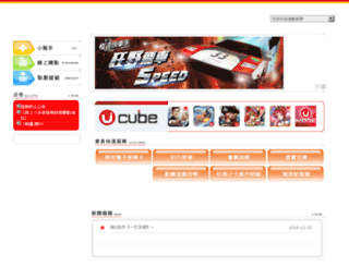 unalis.com.tw screenshot