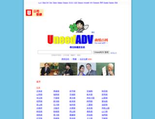 uneedadv.com screenshot