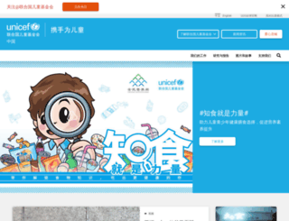 unicef.cn screenshot