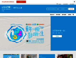 unicef.cn screenshot
