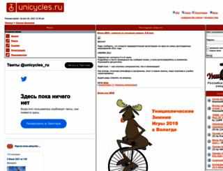 unicycles.ru screenshot