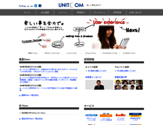 unitcom.co.jp screenshot
