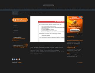 unitednets.ru screenshot