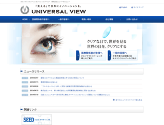 universalview.jp screenshot