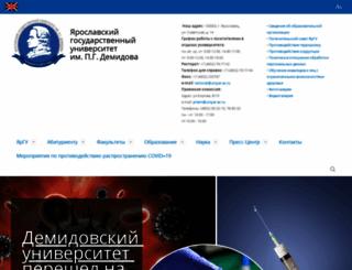 uniyar.ac.ru screenshot