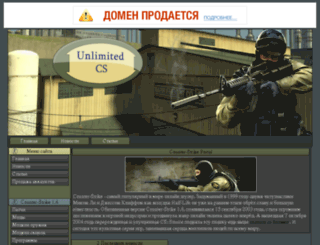 unlimited-cs.ru screenshot