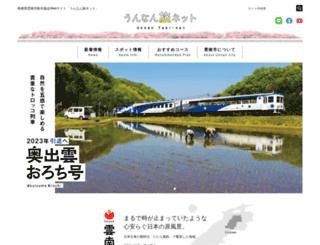 unnan-kankou.jp screenshot