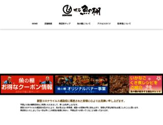 uonotana.or.jp screenshot