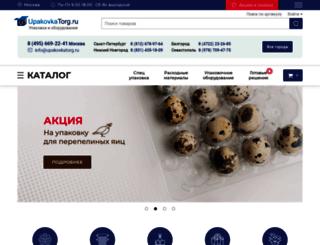 upakovkatorg.ru screenshot