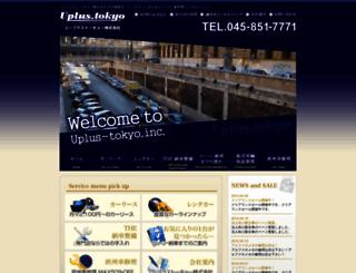uplus-tokyo.com screenshot