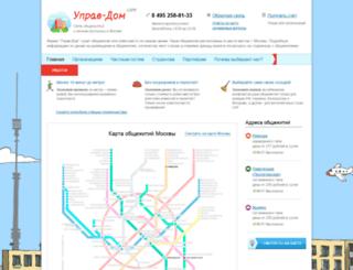 uprav-dom.com screenshot