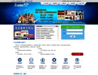 uqc.com.cn screenshot