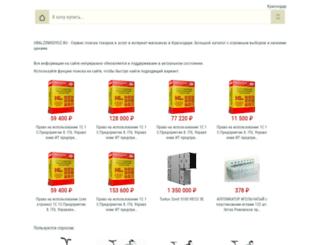 uralzemsoyuz.ru screenshot