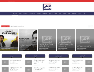 urdu.chauthiduniya.com screenshot