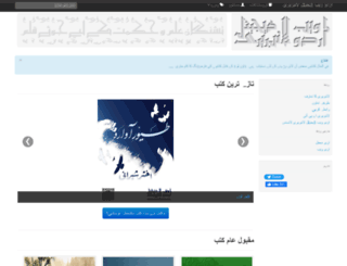 urdulibrary.org screenshot