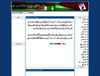 urdurisala.com screenshot