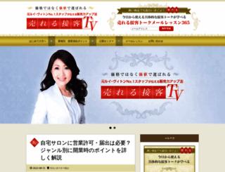 ureru-sekkyaku.com screenshot