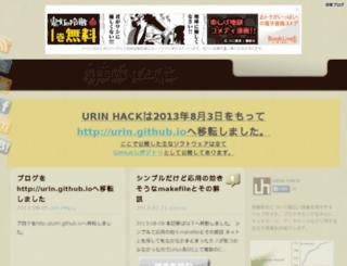 urin.take-uma.net screenshot