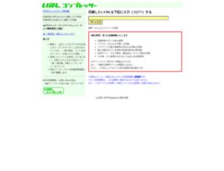 url-c.com screenshot