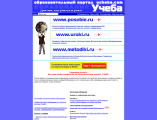 uroki.ru screenshot