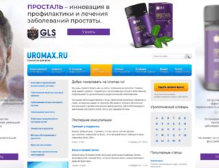 uromax.ru screenshot