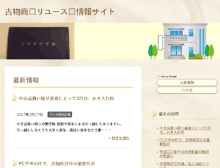 used-saitama.com screenshot