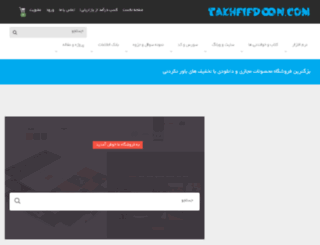 usetop.ir screenshot
