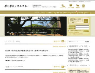 ushinomiya.co.jp screenshot
