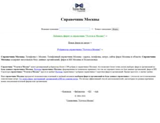 uslugi-moscow.ru screenshot