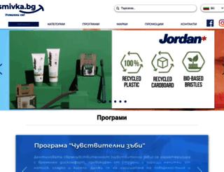 usmivka.bg screenshot