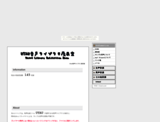 utaulib.nomaki.jp screenshot