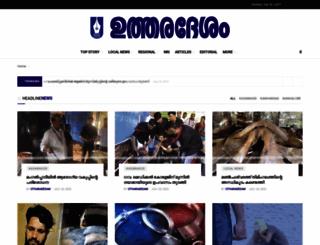 utharadesam.com screenshot