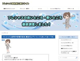 utoo.jp screenshot