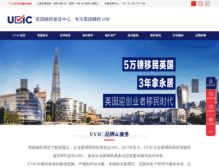 uvic.com.cn screenshot