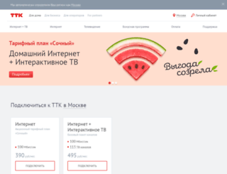 uvttk.ru screenshot