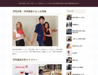 uwaki-index.com screenshot
