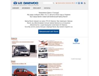 uzauto.com.ua screenshot